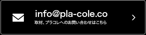 info@pla-cole.co 取材、プラコレへのお問い合わせはこちら